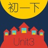 WOAO-背单词·初一英语下册第3单元(初一英语人教版) app free for iPhone/iPad