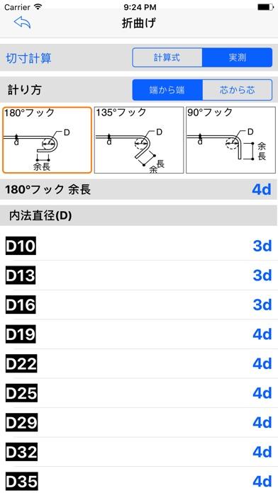 鉄筋形状電卓 screenshot1