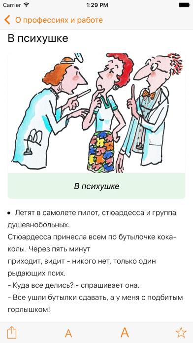 Анекдоты и Юмор - Розыгрыши, Мемы, Приколы с Фото Скриншоты4