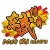 东武传奇 Wiki