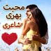 Urdu Poetry Love Sad and Romantic Poetry poetry