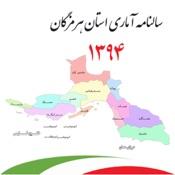سالنامه آماری استان هرمزگان 1394