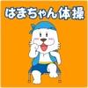 はまちゃん体操・座位編【横浜市体育協会】