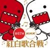 NHK紅白
