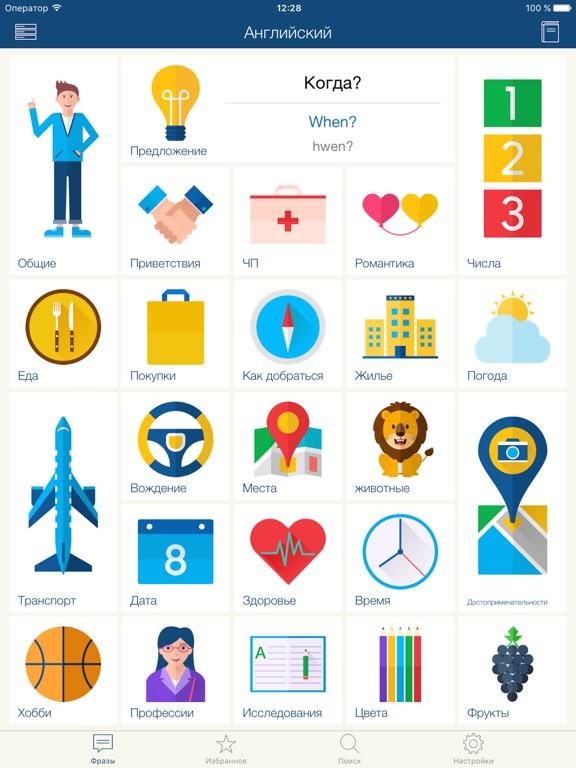 Разговорник - Изучать языки Скриншоты8