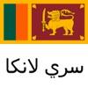 سريلانكا دليل السفر