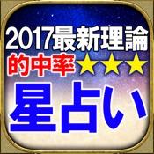 2017年最新◆3つ星的中【星占い】松村潔