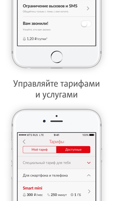 скачать приложение мой мтс на айфон 4s бесплатно - фото 6