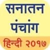 Sanatan Panchang - Hindi logo