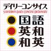 デイリーコンサイス国語・英和・和英【三省堂】