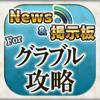 グラブル 攻略ニュース&マルチ掲示板 for グランブルーファンタジー(グラブル) - Suzuki Yota
