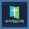 우리제일교회(역곡동) App