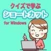 クイズで学ぶショートカットfor Windows