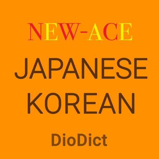 ディオディック 韓日・日韓辞典 - ニュー エース