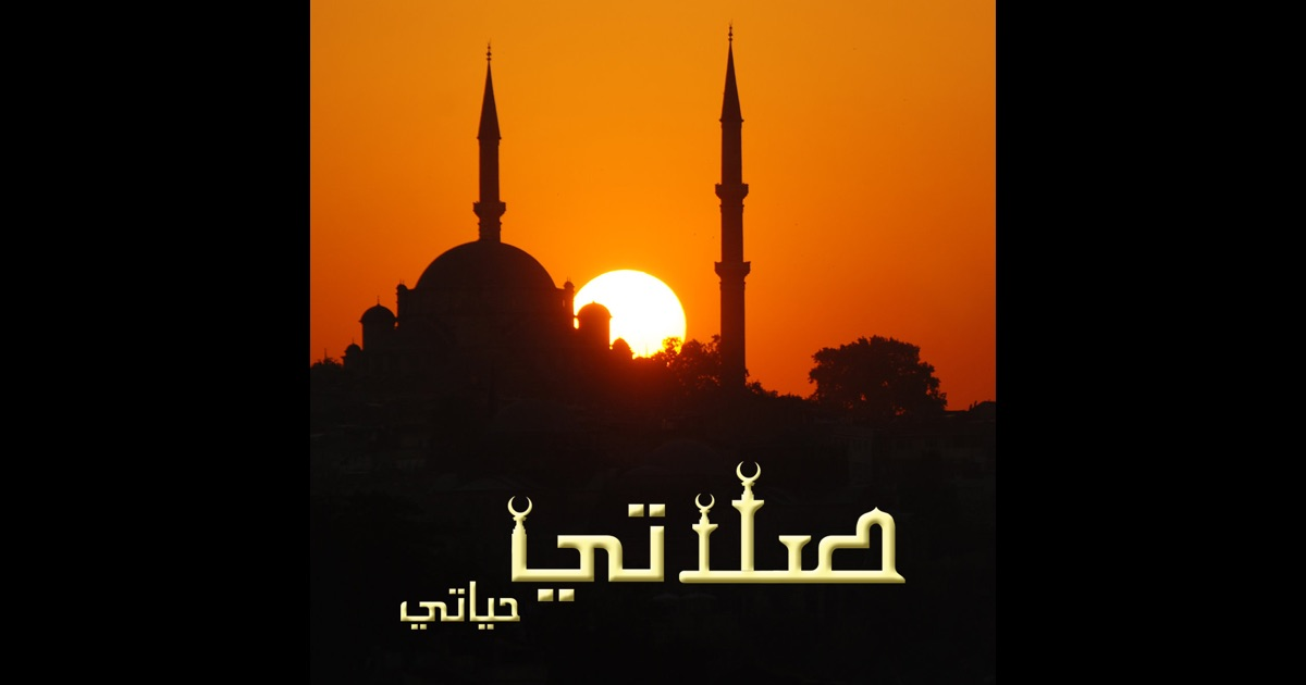 Image result for ‫الصلاه‬‎