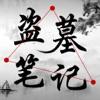 鬼吹灯系列听书-阴阳先生老九门系列小说