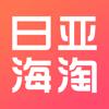 日亚海淘攻略-日本高品质海外购物