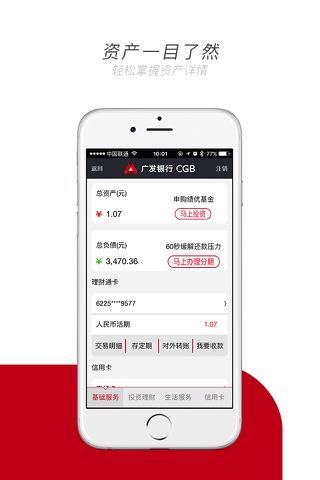 广发银行手机银行 screenshot 4