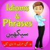學習英語成語和短語