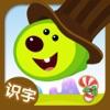 宝宝学汉字第12课 - 宝贝心肝学本领 app free for iPhone/iPad