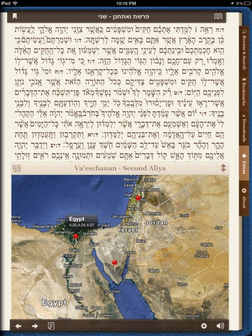 iTorah - English, Commentaries, Audio, Maps, Bible screenshot 4