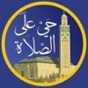 Salaat First أوقات الصلاة