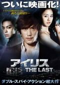 アイリス -THE LAST- (字幕版)