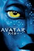 アバター (字幕版)  Full Movie Español Sub