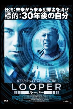 LOOPER/ルーパー(日本語吹替版)