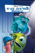 Monsters, Inc. Full Movie Subbed