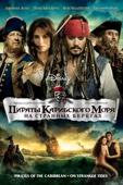 Пираты Карибского моря: На странных берегах Full Movie Viet Sub