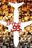 ユナイテッド93 United 93 (字幕版)