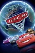 Cars 2 Full Movie Telecharger