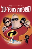 The Incredibles Full Movie Subbed