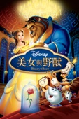 Beauty and the Beast (25th Anniversary Edition) Full Movie English Sub