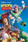 Toy Story Full Movie Telecharger