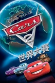 Cars 2 Full Movie English Sub