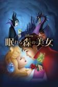 眠れる森の美女 (吹替版) (1960)