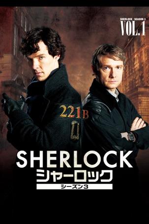 SHERLOCK/シャーロック シーズン3 Vol.1(字幕版)