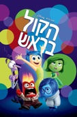 Inside Out (2015) Full Movie Telecharger