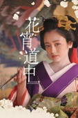 A Courtesan with Flowered Skin Full Movie English Sub