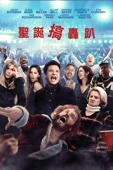 Office Christmas Party Full Movie Sub Indonesia