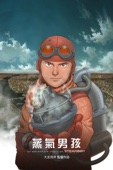 Steamboy Full Movie English Sub