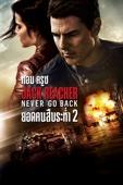 Jack Reacher: Never Go Back Full Movie Arab Sub
