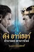 King Arthur: Legend of the Sword Full Movie Telecharger
