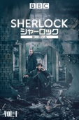 SHERLOCK/シャーロック シーズン4  Vol.1 (字幕版)