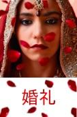 婚礼 (字幕版)