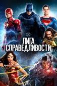 Лига справедливости - Zack Snyder