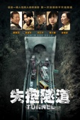 Tunnel Full Movie English Sub