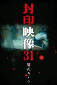 封印映像31 監死カメラ